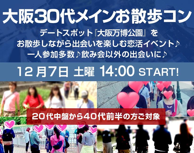 12月7日(土)大阪30代メインお散歩コン♪恋活・婚活イベントin大阪万博公園