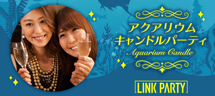 11月16日(土)MAX120名規模 アクアリウムキャンドル ナイトパーティー@表参道 雨天でも安心「飲み友・恋活」