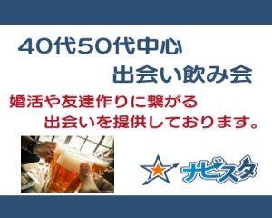 40代50代中心 津田沼駅前出会い飲み会