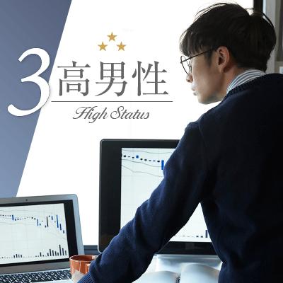 好条件♡3高限定\高学歴&高年収&高身長の男性限定/