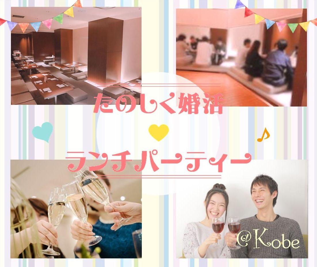 【26~43歳・着席形式】 ~婚活 Lunch Party☆  @神戸三宮~(アラサー・30代中心)