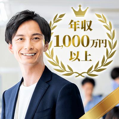 《年収1000万円以上・トヨタ御三家・有名企業》ハイクラス男性限定!