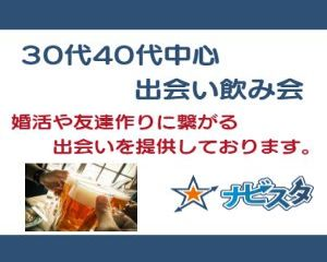 30代・40代 西船橋駅前出会い飲み会(食べ飲み放題)