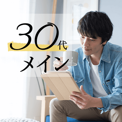 《男女30代メイン♪》年収550万円以上 × 一途で誠実な男性♡