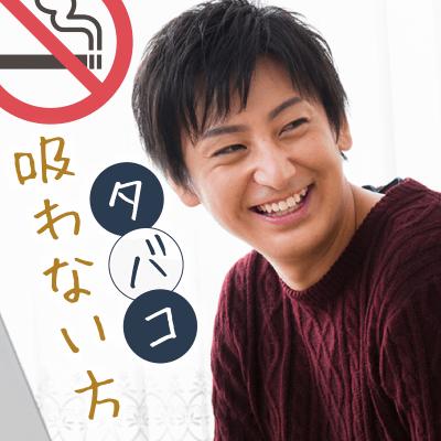 【☑たばこ ☑ギャンブル ☑お酒】3大娯楽NG!初婚&お仕事頑張っている男性編