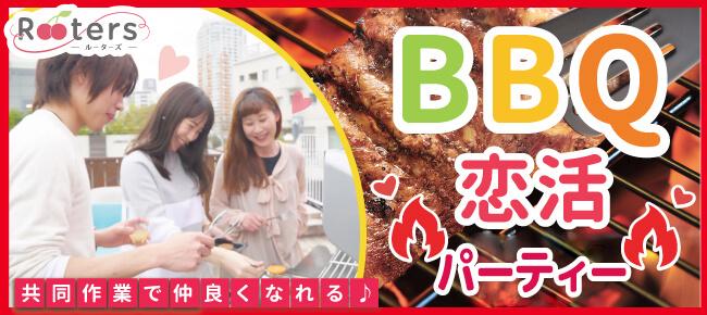 ★東京BBQ恋活祭★テラス&屋内で楽しく恋活♪平成生まれ限定MAX100人恋活パーティー@ビアガーデンテラス付きお洒落ラウンジ