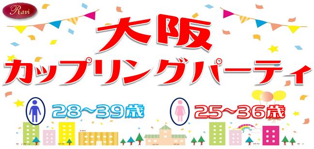 大阪カップリングパーティー