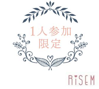 1月25日(土)19:00~21:00【赤坂】1人参加限定(20歳~35歳)×恋活パーティー/飲み放題付