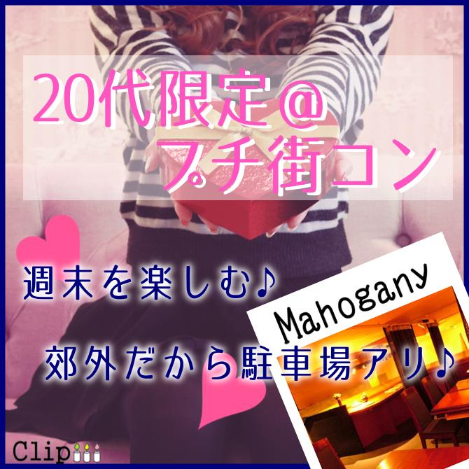 20代限定ナイトプチ街コン 〜社会人男性SP〜★高松★in Mahogany