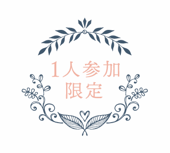 [渋谷]1人参加限定×同世代コン/全員の異性とお話しできる×着席シャッフル有/飲み放題付