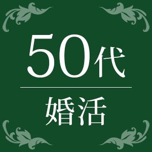 【50代ONLY☆】大人の寄り添い婚♪飾らない関係が理想の男女♡