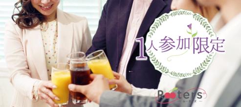 【1人参加限定】ちょっぴり年の差☆カジュアル恋活パーティー