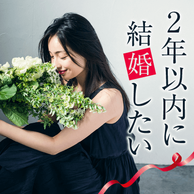 岡崎会場 40~50代限定企画《安心できる経済力+2年以内に結婚したい男性限定》