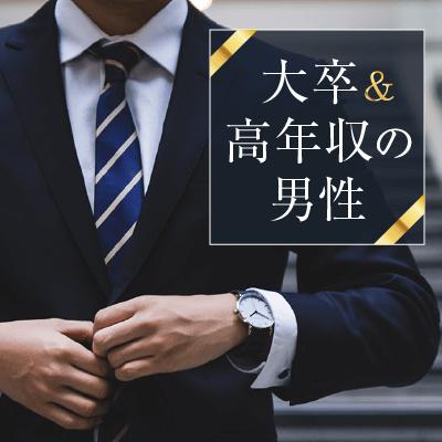 結婚前向き《年収400万円以上or大卒&正社員の男性♪》