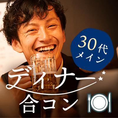 【お食事付】30代メイン!年収600万円以上・大手企業などの男性編