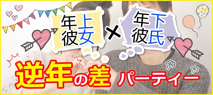 【渋谷】少し逆年の差コン/全員の異性とお話しできる×着席シャッフル有/飲み放題FOOD付
