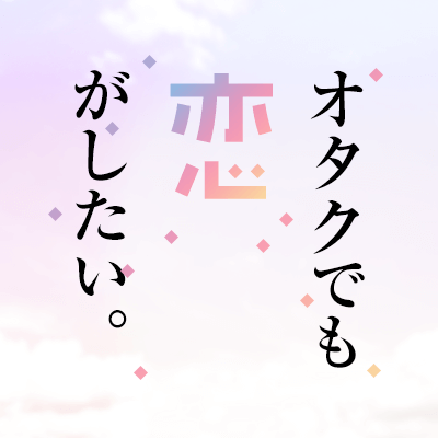 \オタ☆恋!/この素晴らしい出会いに祝福を!~君の大丈夫になりたい男女編♪~