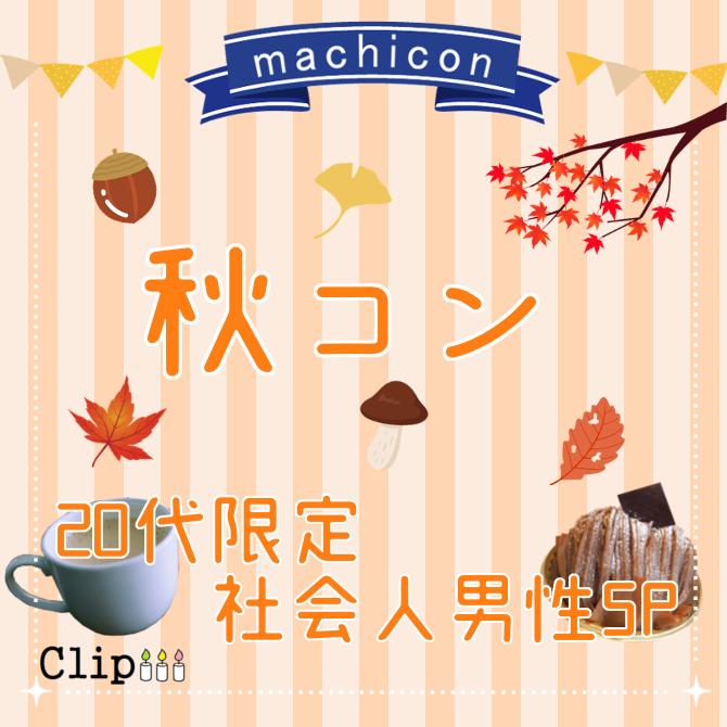 秋コン!20代限定社会人男性SP★甲府★