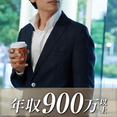 《年収800万円以上》or 《大卒かつ年収550万円以上》の男性限定★