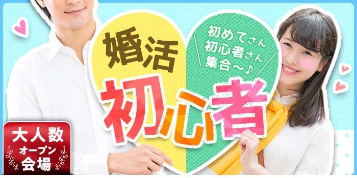 「New★婚活デビュー歓迎《初参加 or 婚活初心者中心》」の画像1枚目