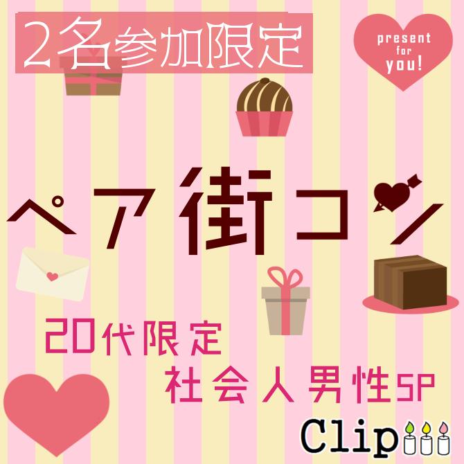 2名参加限定!!ペア街コン★水戸★