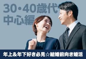 30・40歳代中心編〜一番人気の年齢層☆素敵な出逢い多数♪〜