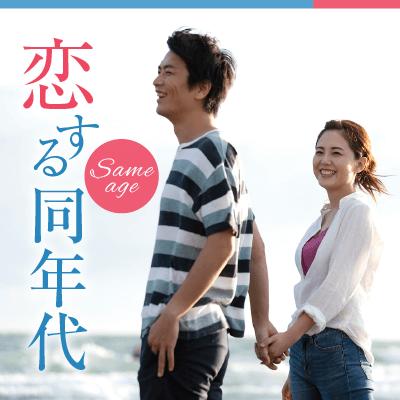《只今20代女性が8割♡婚後は埼玉で暮らしたい!そんな想いをもつ男女で出会う♪