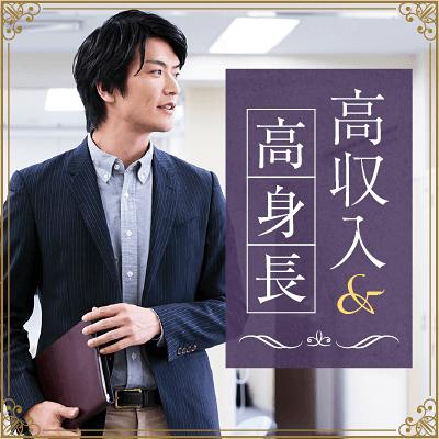 """モテ要素""""神7""""編☆《高身長&年収600~900万円以上男性限定!》"""