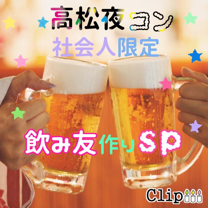 高松夜コン 〜社会人限定飲み友作りSP〜 in McQueen