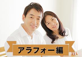 個室パーティー【待望の新企画♪34〜46歳中心編☆絶妙年齢の出会い探し!】