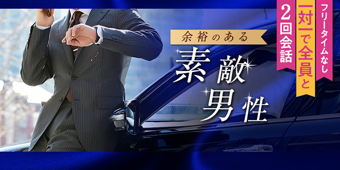 <お金と心のゆとり>◆◆資産保有者限定~余裕のある素敵男性~