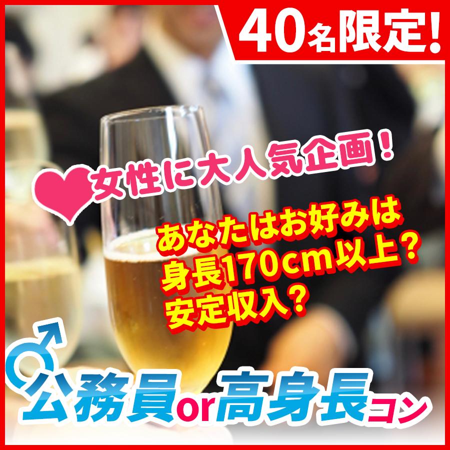 『♂22~38☆♀20~35』理想の安定男子をGET♪公務員or高身長in静岡