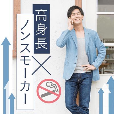 並んで歩くなら♡高身長の男性《清潔感ある&たばこを吸わない方》