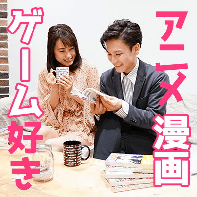 《ゲーム・マンガ・アニメ好き企画♪》高身長&初婚の男性編