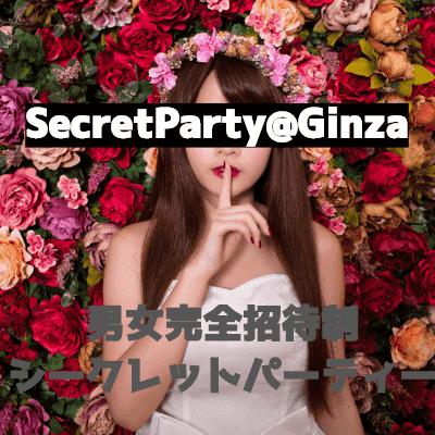 「SECRET PARTY ~完全招待制!秘密の出逢い♡~」の画像1枚目