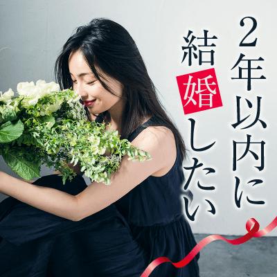 岡崎会場 女性人気企画♡《安心できる経済力+2年以内に結婚したい男性限定》