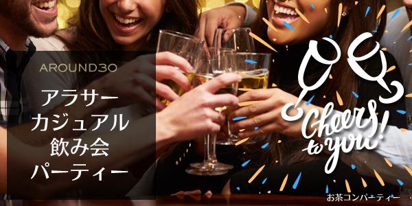 19時~【本町開催】人気のイタリアンカフェでアラサー限定(男女共に25-38歳まで)