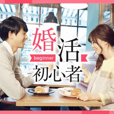 《婚活ビギナー女性オススメ♡》初参加or婚活初心者の方限定パーティー♪