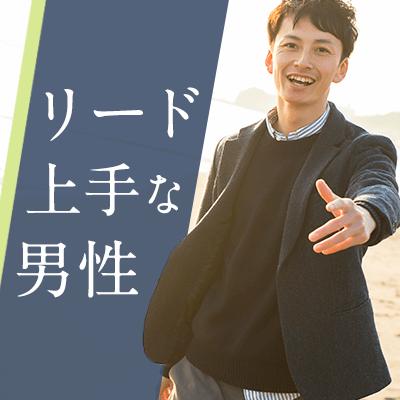 年収550万円以上☆スマートにリードしてくれる男性編♪