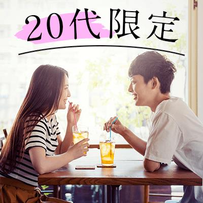 《20代限定恋活♡》高年収/高身長/高学歴のお兄さんタイプの彼!