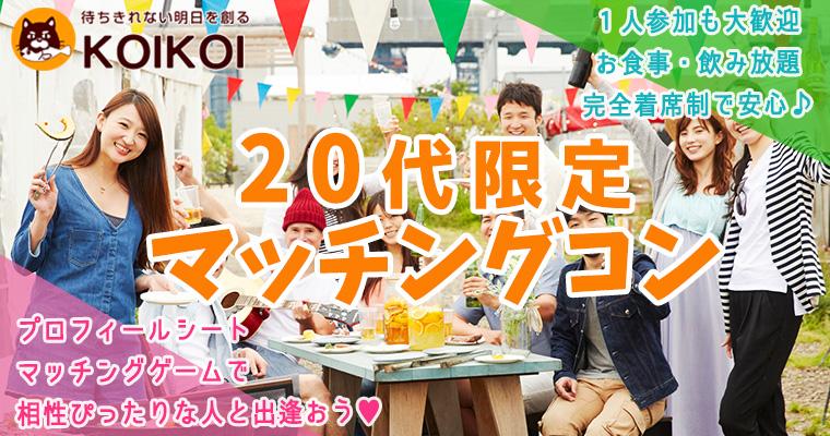 20代限定マッチングコン in 岡山