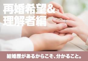 再婚希望&理解者編〜共感できる相手がいい♪カップル率トップクラス!〜