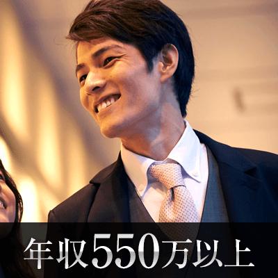 《年収550万円以上》&《紳士》&《ノンスモーカー》男性♪