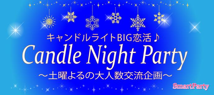 【女性募集!まもなく25名♪ 1名様から歓迎します♪ BIG恋活】Candle Night Party!