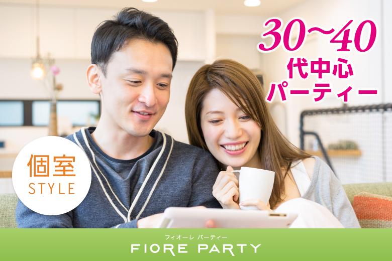 早割中 \男女バランス良くお申込み/【30代・40代中心 真剣婚活】個室パーティー