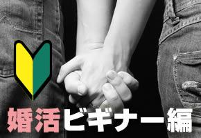 個室空間パーティー【婚活ビギナー編】