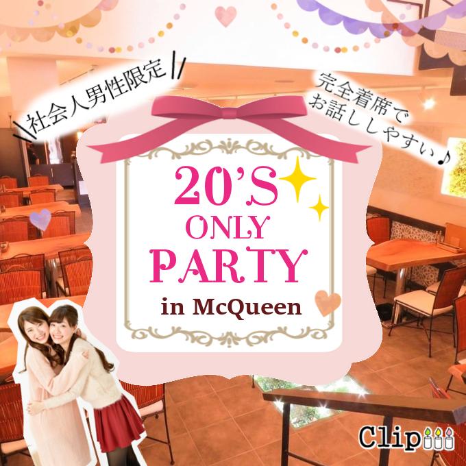 20代限定!!ナイトプチ街コン in McQueen