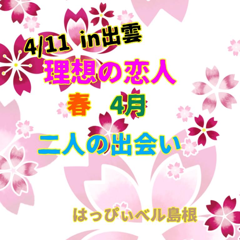理想の恋人 春 4月 二人の出会い