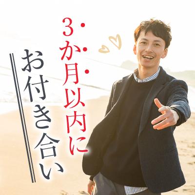 【個室専用会場OPEN☆】3カ月以内にお付き合い♡初婚+ノンスモ男女