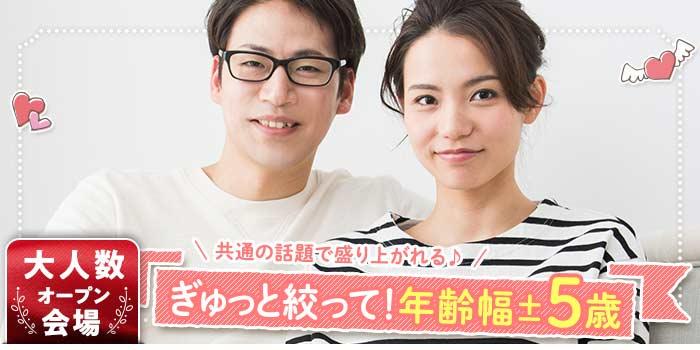 【スタッフイチ押し♪】\人気の年齢幅±5歳/…『最高の恋人&Newカップル誕生』